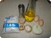 Кулинария: Ингредиенты для приготовления яичницы с грибами